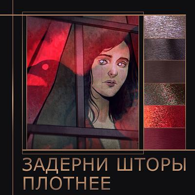 """МИНИ-НАБОР """"Тот, кто смотрит в мое окно"""""""